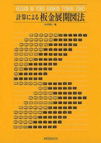 計算による板金展開図法