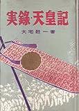 実録・天皇記 (1952年)