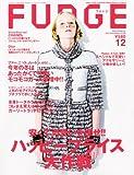 FUDGE (ファッジ) 2010年 12月号 [雑誌]