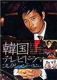韓国テレビドラマコレクション[完全版] (キネ旬ムック)