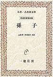 孫子 (名著/古典籍文庫―岩波文庫復刻版)