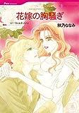 花嫁の胸騒ぎ ハーレクインコミックス