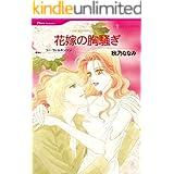 花嫁の胸騒ぎ (ハーレクインコミックス)