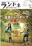 ランドネ 2011年 12月号 [雑誌]