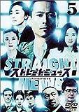ストレートニュース Vol.5[DVD]