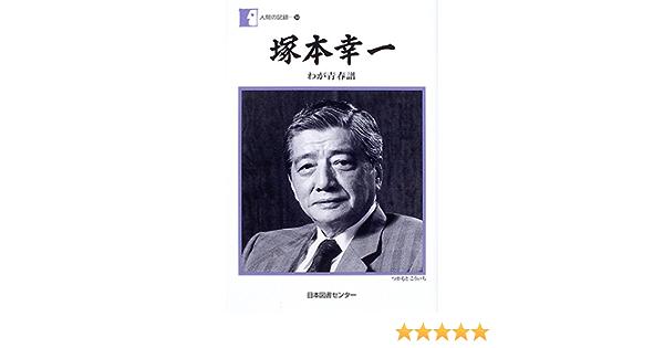 塚本幸一―わが青春譜 (人間の記録) | 塚本 幸一 |本 | 通販 | Amazon