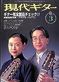 現代ギター 1997年 3月号