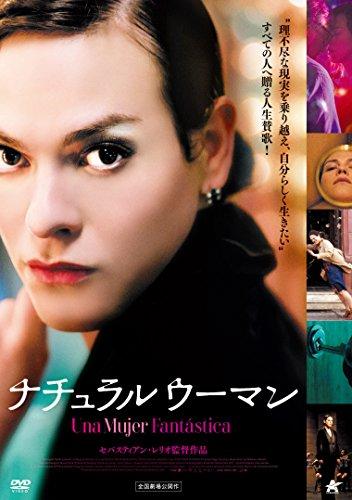 ナチュラルウーマン [DVD]