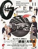 GINZA (ギンザ) 2012年 11月号 [雑誌]