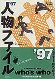 人物ファイル―新人・流行人観測年鑑〈'97〉
