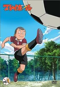 プレイボール vol.1 [DVD]
