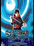 SF忍者 −サイバートリップ−