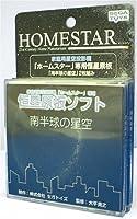 家庭用星空投影機 ホームスター専用恒星原板 「南半球の星空」2枚組