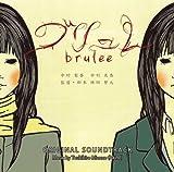 ブリュレ オリジナルサウンドトラック