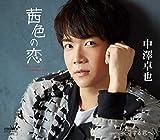 【Amazon.co.jp限定】(タイプC)茜色の恋/愛する君へ (特典:デカジャケ)付