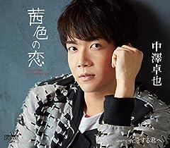中澤卓也「愛する君へ」のジャケット画像