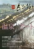 美術屋百兵衛(45) 2018年 05 月号 [雑誌]: 盆栽世界増  増刊