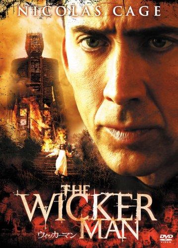ウィッカーマン [DVD]の詳細を見る