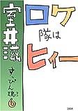 ロケ隊はヒィー―すっぴん魂〈6〉 (すっぴん魂 (6))