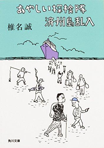 あやしい探検隊 済州島乱入 (角川文庫)の詳細を見る