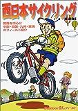 西日本サイクリングガイド (アウトドア21stフィールド)