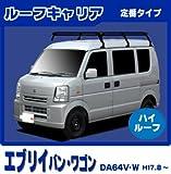 【スズキ】エブリィ DA64V・W ハイルーフ 【定番ルーフキャリア】 ロング/6本脚