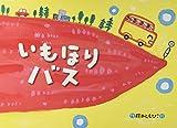 大型絵本>いもほりバス (大きな絵本)