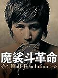 魔裟斗革命 Wolf Revolution