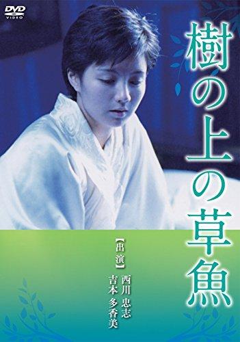 [画像:樹の上の草魚 [DVD]]