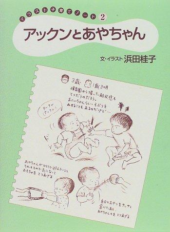 アックンとあやちゃん (イラスト子育てノート)