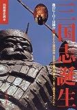 三国志誕生―真のヒーローは誰か (別冊歴史読本 (48))