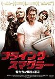 フライング・スマグラー[DVD]