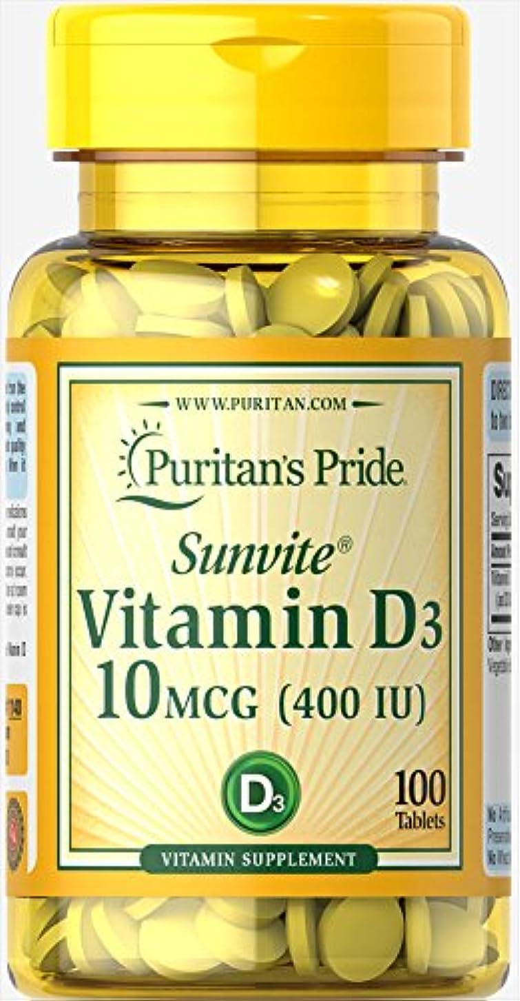 折り目適性興味ピューリタンズプライド(Puritan's Pride) ビタミンD D-3 400 I.U.タブレット