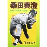 桑田真澄―知られざる野球天才の素顔
