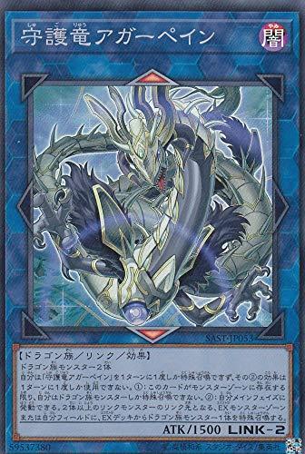 遊戯王 SAST-JP053 守護竜アガーペイン (日本語版 スーパーレア) SAVAGE STRIKE サベージ・ストライク
