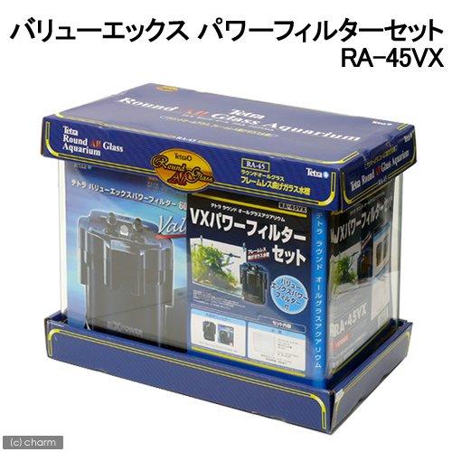 テトラ 45cm水槽セット オールグラスRA-45VX バリューエックスパワーフィルターセット