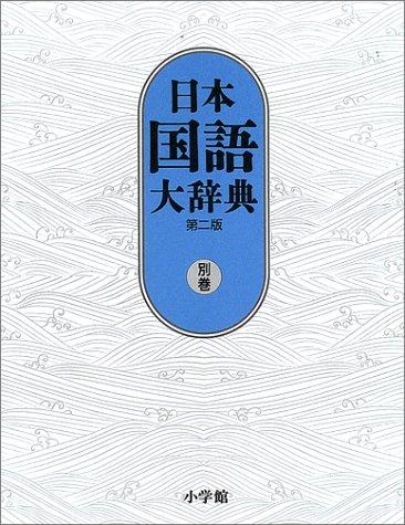 日本国語大辞典〈別巻〉