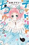 ブラット・ハントちゅっ(2) (なかよしコミックス)