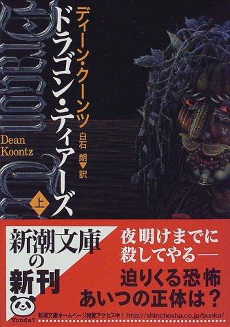 ドラゴン・ティアーズ〈上〉 (新潮文庫)の詳細を見る