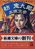 舫鬼九郎 (新潮文庫)