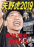 矢野虎2019 総集編 (サンケイスポーツ特別版) 画像