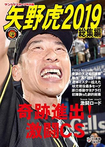 矢野虎2019 総集編 (サンケイスポーツ特別版)