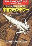宇宙のランデヴー (ハヤカワ文庫 SF (629)) 画像