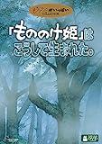 「もののけ姫」はこうして生まれた。[DVD]