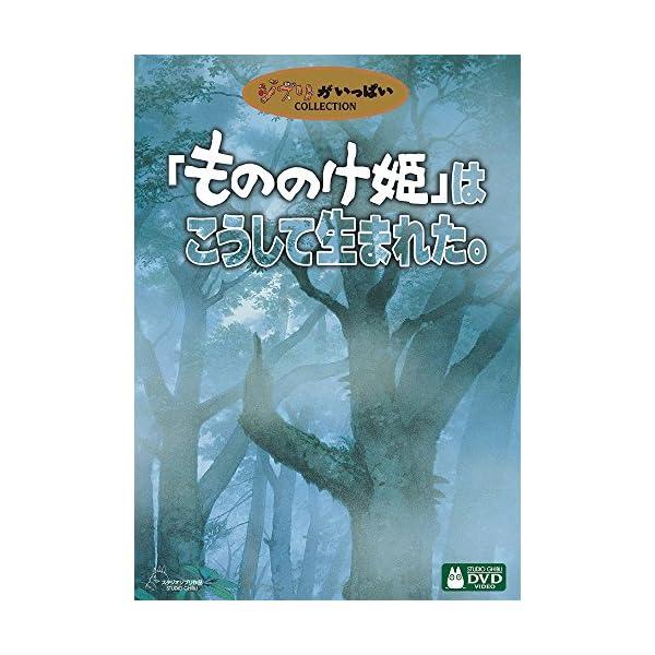 「もののけ姫」はこうして生まれた。 [DVD]の商品画像