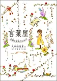 言葉屋 言箱と言珠のひみつ (朝日小学生新聞の人気連載小説)