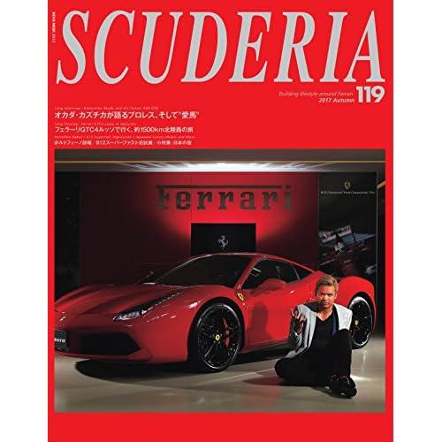 SCUDERIA(スクーデリア) No.119 (2017-09-30) [雑誌]