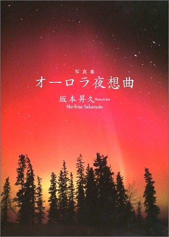 写真集 オーロラ夜想曲の詳細を見る