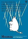 楽しいムーミン一家 人生の迷路を抜け出すための、ムーミン・セレクション。「悲しみの雨の降る日に」 解説・石井ゆかり [DVD] / 高山みなみ, 大塚明夫, 谷育子, かないみか, 子安武人 (出演)
