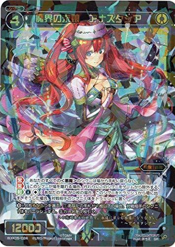 WIXOSS-ウィクロス-/WXK05-024 魔界の末娘 アナスタシア SR